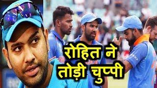 चैम्पियंस ट्रॉफी फाइनल में पाक से मिली हार के बाद रोहित शर्मा ने तोड़ी चुप्पी, कहा कुछ ऐसा की..
