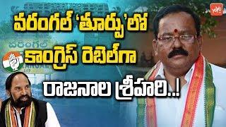 Rajanala Srihari Contest as Telangana Congress Rebel Candidate MLA in Warangal East