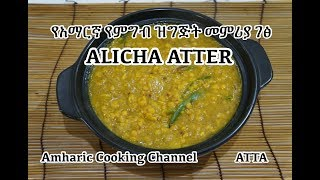 Ethiopian Food: Alicha Atter kik Recipe የአልጫ የአተር ክክ ወጥ አሰራር::