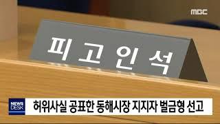 허위사실 공표한 동해시장 지지자 벌금형