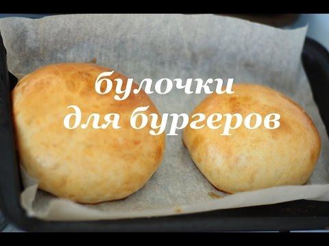 Рецепт булочек на бургер