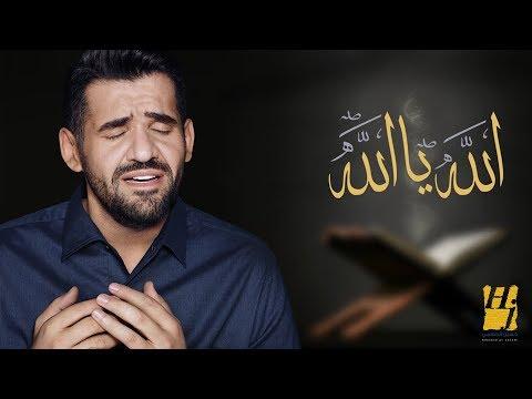 حسين الجسمي - الله يا الله (النسخة الأصلية) | 2012