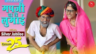 Gapji Ba Ri Lugai | Silver Jubilee Episode-25 Gapji Ba Comedy | गपजी बा री लुगाई |Surana Film Studio