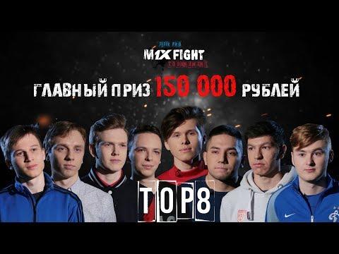 FIFER M1XFIGHT! Чемпионат вселенной по фифе: 8 лучших фиферов за пояс и 150 тысяч. 1 этап.
