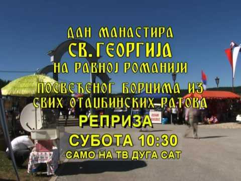 TV DUGA SAT - Dan manastira Sv.Georgija na Ravnoj Romaniji