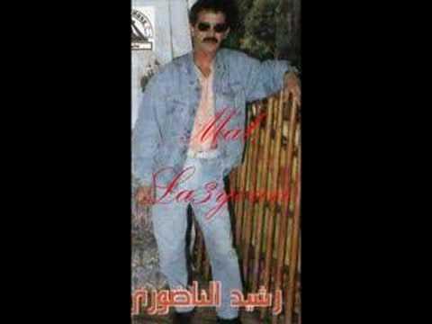 Rachid Nadori - Mal La3youn
