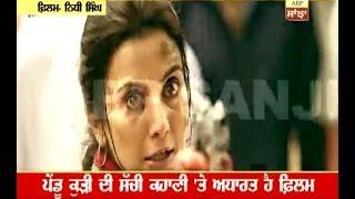 Punjabi film 'Needhi Singh' released.