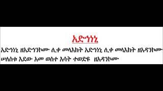 Adheneni_Tahesas Gebriel