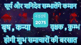 Download video सूर्य और शनिदेव सम्भालेंगे कमान,बृष , कन्या , वृश्चक , कुम्भ,होगी शुभ समाचारों की बरसात,नववर्ष 2075