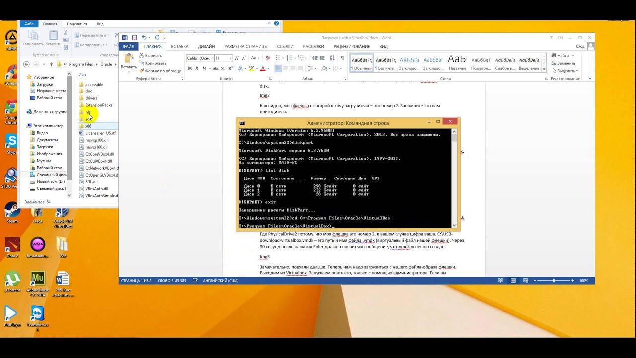 Как сделать загрузку с флешки на virtualbox