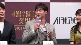 [풀영상] 유아인 ·임수정 주연  tvN 드라마 '시카고 타자기' 제잘발표회 (Chicago Typewriter, Yoo Ah in, lim soo jung)