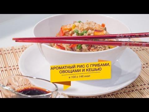 Ароматный рис с грибами, овощами и кешью (Жареный рис)