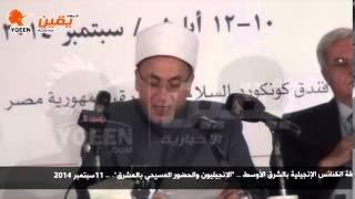 يقين | د محمد الدين عفيفي : كيف يري المسلمون دور المسيحيين في الدولة والمجتمع وثيقة الازهر