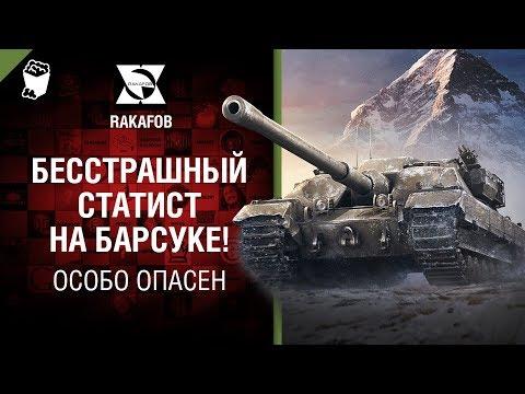 Бесстрашный статист на Барсуке! - FV217 Badger - Особо опасен №59 - от RAKAFOB [World of Tanks]