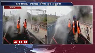 Fire Breaks Out in Goods Train at Nadhuluru Railway Station | Kadapa