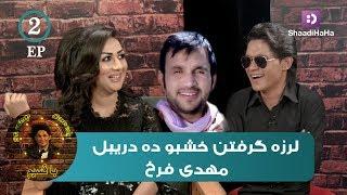 Watch what Khushbu Ahmadi tell Mahdi Farukh