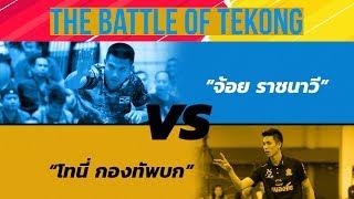 The Battle of Tekong : จ้อย ราชนาวี vs โทนี่ กองทัพบก