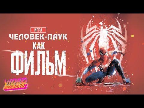 Как КИНЦО: Marvel's Spider-Man 2018 [Разбор Сюжета]
