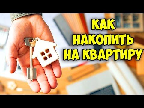 Как накопить на квартиру? Или всё таки ипотека? Что лучше, ипотека или аренда квартиры + накопление