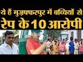 क न ह व 10 ल ग ज Muzaffarpur Balika Grih म बच च य स Rape क आर प ह Brajesh Thakur mp3