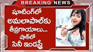Amala Paul Suffers A Minor Injury | షూటింగ్లో అమలా పాల్కు గాయం.. | Top Telugu Media