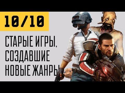 10 из 10. Игры, создавшие новые жанры