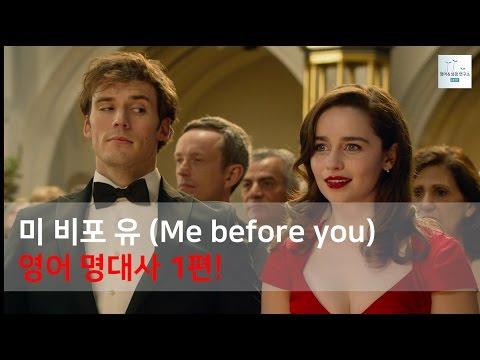 미 비포 유 (Me before you) 영화 영어 명대사 1편!