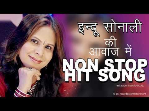 SINGER INDU SONALI HIT SONG | NON STOP