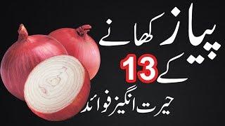 Peyaz Khane Ke 13 Hairat Angaiz Fawaid | 13 Magical Health Benefits Of Eating Raw Onion