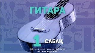 Гитара. Сабақ №1 - Әкеме әні