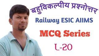 MCQ for Medical and Lab Students L-20 | ESIC AIIMS RAILWAY STATE GOVERNMENT SAMPLE QUESTIONS |