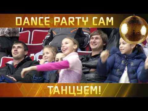 Dance Party Cam c матчей 6, 8 и 10 декабря!