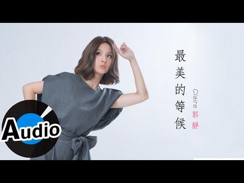 郭靜(Claire Kuo)-最美的等候 You were meant for me (官方歌詞版) - 電視劇 《幸福不二家》插曲