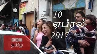 BBC Tamil TV News Bulletin 10/04/17 பிபிசி தமிழ் தொலைக்காட்சி செய்தியறிக்கை 10/04/17