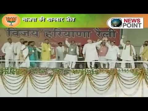 BJP secures majority in Haryana, to form first-ever government