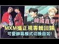 【韓國直擊】MXM 'YA YA YA' & 'CHECKMATE' @ Comeback Showcase 180814│임영민X김동현|我愛偶像 Idols of Asia