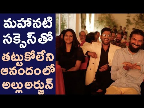 Allu Arjun Family Celebrates Mahanati Movie Success | Keerthy Suresh | Samantha | Filmy Monk