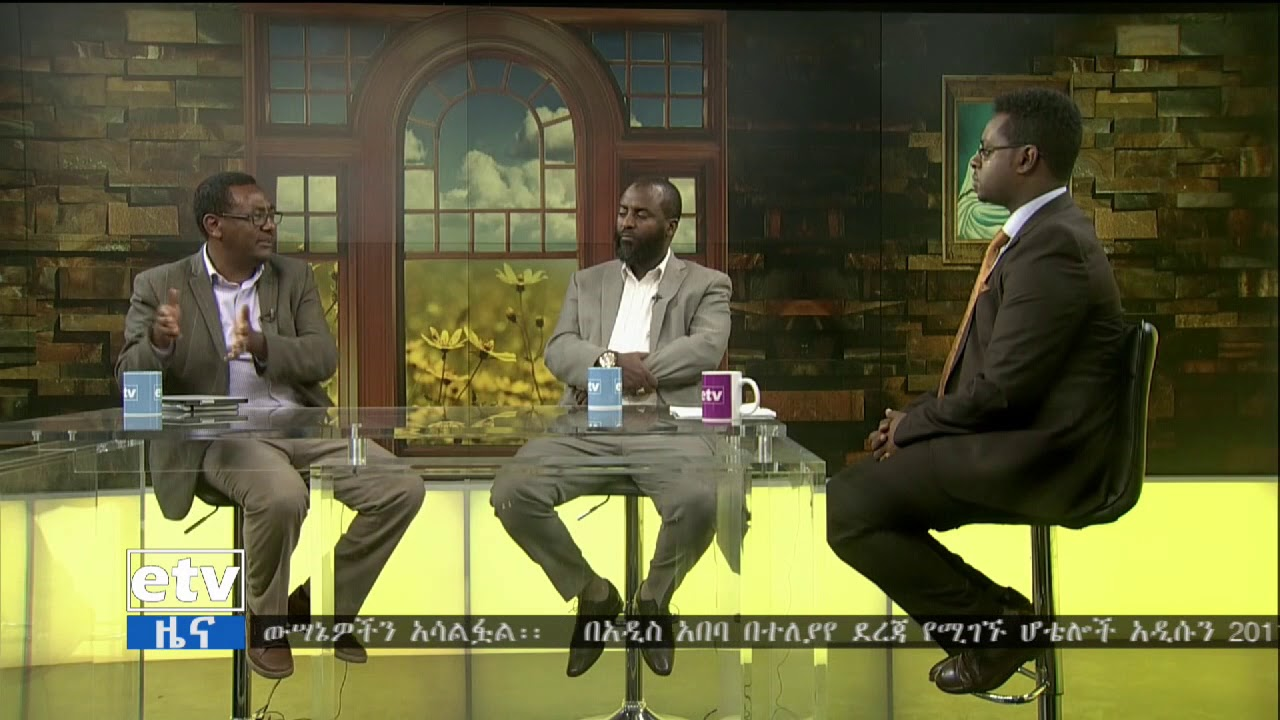 Meshageria Zemen ||  Ethiopian Broadcasting Corporate