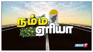 நம்ம ஏரியா செய்திகள் 05 | 17.07.18