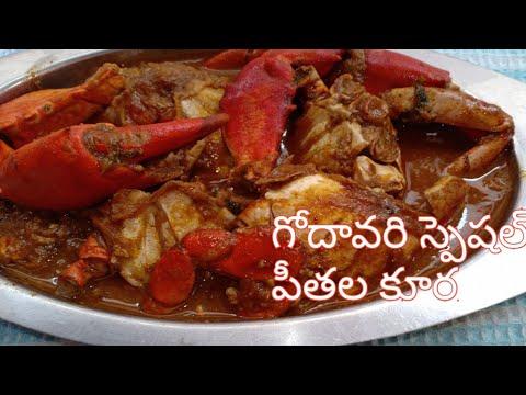 How to cook easy crabs curry in telugu | పీతల కూర తయారీ విధానం | Teluginti vantalu