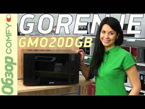 Gorenje GMO20DGB - красивая СВЧ-печь с грилем