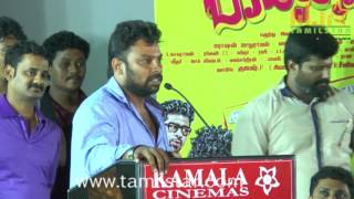 Kanna Pinna Movie Audio Launch
