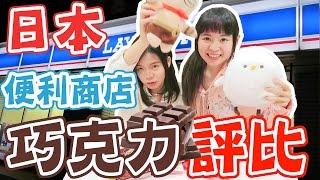 【開箱試吃】日本便利商店巧克力推薦 必買 好吃 分享|可可酒精