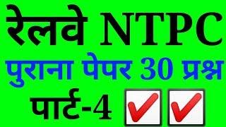 रेलवे NTPC में आये हुए प्रश्न