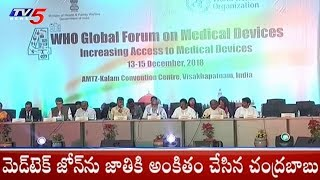 AP CM Chandrababu Naidu Inaugurated Medtech Zone In Visakhapatnam | TV5News