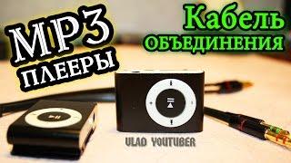 MP3 Плеер клипса. Кабель объединения 3.5 мм из Китая Aliexpress