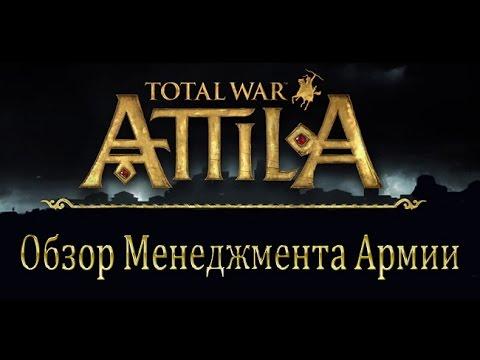 Total War:ATTILA Обзор Менеджмента Армии от Разработчиков (RUS)