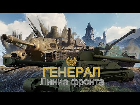 Поменять шрифт world of tanks