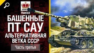 Башенные ПТ САУ - Альтернативная Ветка СССР - Часть 3 - от Homish [World of Tanks]