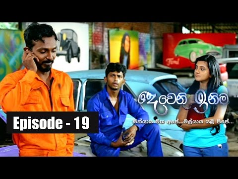 Deweni Inima | Episode 19 02nd March 2017